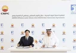 ADNOC, CNPC to explore upstream, downstream business opportunities