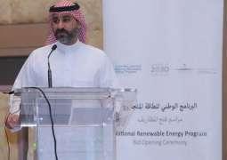 وزارة الطاقة تعلن عن فتح مظاريف عطاءات مشروع دومة الجندل لإنتاج الكهرباء باستخدام طاقة الرياح