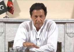 اسیں پرائم منسٹر ہاؤس نوں تعلیمی ادارہ بناواں گے:عمران خان