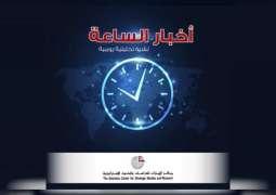 أخبار الساعة: الإمارات والهند شراكة استراتيجية شاملة