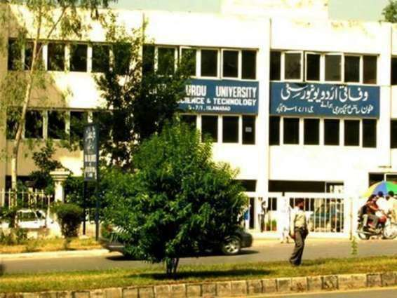Federal Urdu University For Arts, Science And Technology To