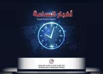 اخبار الساعة : التزام ثابت بمواجهة إيران والقاعدة في اليمن