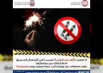 شرطة أبوظبي تحذر من مخاطر الألعاب النارية