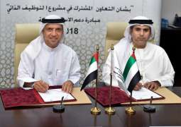 Khalifa bin Zayed Al Nahyan Foundation, Ministry of Human Resources and Emiratisation sign MoU