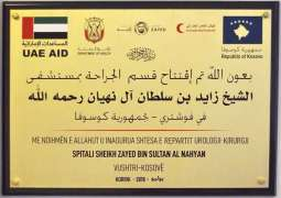 ERC completes surgery department at Sheikh Zayed Hospital in Kosovo