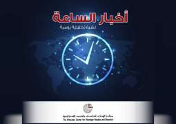 أخبار الساعة: دعم جهود الأمن والاستقرار في أفغانستان