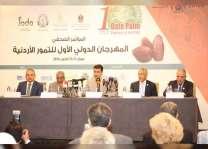 المهرجان الدولي الأول للتمور الأردنية ينطلق 21 أكتوبر