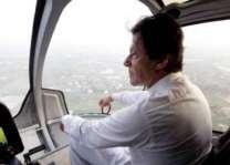 عمران خان دے نال نال اوہناں دا کتا وی ہیلی کاپٹر دے مزے لیندا اے