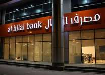 Al Hilal Bank successfully closes landmark US$500 million Sukuk