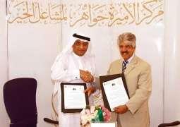 مركز الأميرة جواهر بالدمام يوقع اتفاقية تفاهم مع المؤسسة الخيرية بالبحرين
