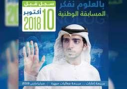 """مؤسسة الإمارات توسع نطاق مسابقتها """"بالعلوم نفكر"""" لتصل إلى جميع أنحاء الدولة"""