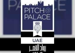 """""""صندوق خليفة"""" يغلق باب الترشح لمسابقة """"رواد القصر - الإمارات"""""""