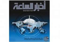"""""""أخبار الساعة"""" : الإمارات والمغرب .. تنسيق متواصل لتعزيز أمن واستقرار المنطقة"""