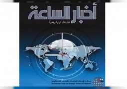 أخبار الساعة: إيران وتعقيد أزمات المنطقة