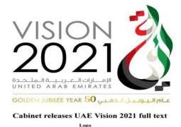 الأميري: اعتماد المعايير الموحدة للمستشفيات خطوة متقدمة نحو رؤية الإمارات 2021