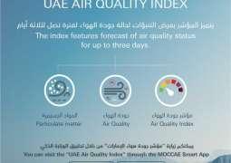 """""""التغير المناخي والبيئة"""" تطلق مؤشر جودة هواء الإمارات ضمن التطبيق الذكي للوزارة"""