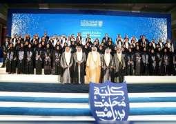 مكتوم بن محمد يشهد تخريج الدفعة الخامسة من كلية محمد بن راشد للإدارة الحكومية