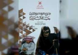 """تقرير وكالة الأنباء العمانية ضمن الملف الثقافي لـ""""فانا"""""""