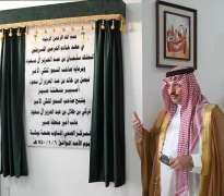 نائب أمير عسير يفتتح المركز الصحي المناوب بمحافظة بيشة