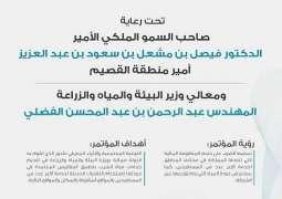 أمير القصيم يدشن مؤتمر ومعرض جودة مياه الشبكة بمشاركة متخصصين في الأمن المائي