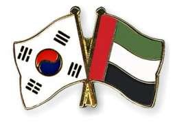 الإمارات وكوريا الجنوبية تبدآن التنفيذ الفعلي لاتفاقية