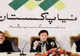 پنجاب سرکار نے 'نیا پاکستان 'ہاؤسنگ منصوبے لئی تھاں لے لئی