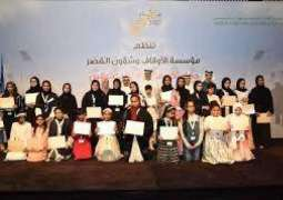 Awqaf and Minors Affairs Foundation honours outstanding students