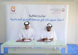 """توقيع اتفاقية لإنشاء """"بازار المفرق"""" بتكلفة 8 ملايين درهم"""