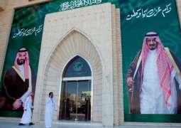 انطلاق أعمال مؤتمر مبادرة مستقبل الاستثمار في الرياض