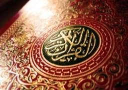 قرآن پاک دے ذریعے کینسر سنے ہور خطرناک بیماریاں دا علاج ممکن