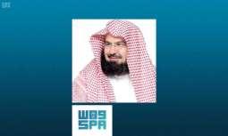 الشيخ السديس يلقي درسه الدوري من كتاب