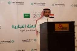 البعثة التجارية السعودية المصرية تبدأ أعمالها في الرياض