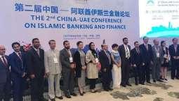 انطلاق المنتدى الصيني - الإماراتي حول الصيرفة والتمويل الإسلامي 7 نوفمبر المقبل