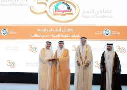 <span>HCT celebrates Sheikh Zayed's legacy, envisions bright future for 30th-anniversary celebrations</span>