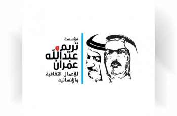 <span>فتح باب الترشح في الدورة الـ 16 لجائزة تريم وعبدالله الصحفية</span>