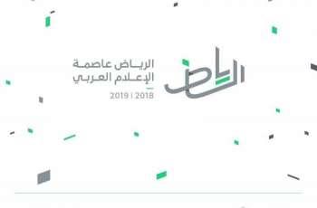 <span>تدشين الهوية الإعلامية الموحدة للاحتفال بإعلان الرياض عاصمة للإعلام العربي</span>