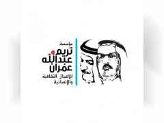 فتح باب الترشح في الدورة الـ 16 لجائزة تريم وعبدالله الصحفية