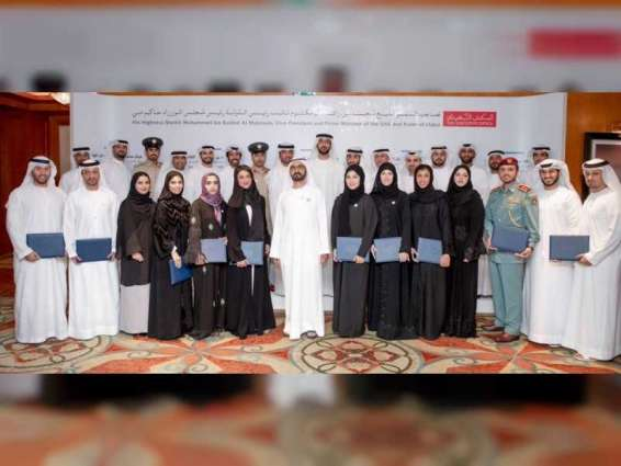 Mohammed bin Rashid attends graduation of new batch of MBRC for Leadership Development Programme