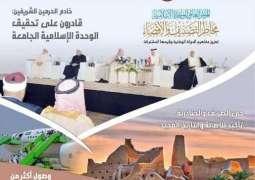 مجلة الحج والعمرة في عددها الجديد تُبرز مهرجانات وفعاليات المملكة