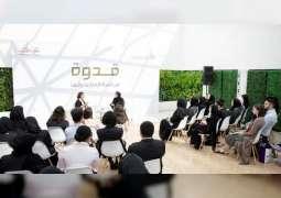 """مؤسسة دبي للمرأة تواصل فعاليات """"قدوة"""" للعام الثالث"""