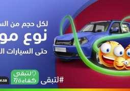 (#كفاءة).. السيارة العائلية ذات الأداء الممتاز في استهلاك الوقود توفر إلى ( 37 % )