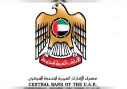 UAE Central Bank announces M1 increases by 1.3%