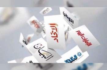الصحف المحلية : الإمارات وطن التميز والريادة