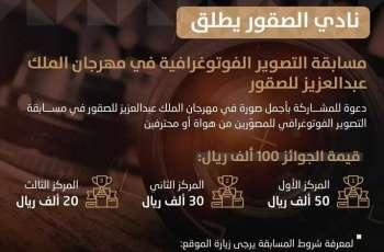 نادي الصقور السعودي يطلق مسابقة التصوير الفوتوغرافي لأجمل صورة في مهرجان الملك عبدالعزيز للصقور