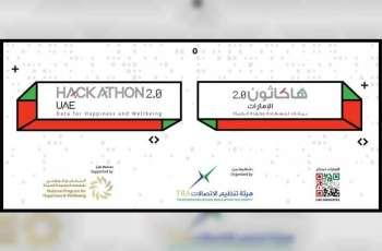""""""" تنظيم الاتصالات"""" تدعو للتسجيل في هاكاثون الإمارات 2019"""
