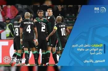 الإمارات تتأهل إلى الدور ربع النهائي من بطولة كأس آسيا