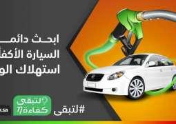 #لتبقى: عند شراء (مركبة) ابحث عن السيارة الأكفأ في استهلاك الوقود
