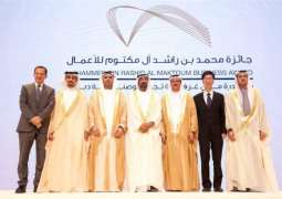 Ahmed bin Saeed honours winners of Mohammed Bin Rashid Al Maktoum Business Awards
