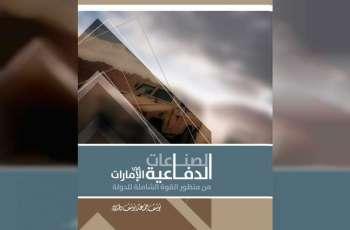 الصناعات الدفاعية والأمنية الإماراتية مرحلة جديدة في مسيرة التقدم الحضاري للدولة