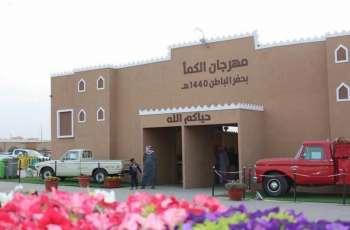 مهرجان الكمأ بحفر الباطن يجذب زوار الخليج